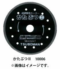 在庫有 ツボ万 かたぶつ2 KB2-185X25.4 コード10006 サイズ185x2.0x7x25.4mm 185mm 超硬質物用 スピード・ライフ バランス型 リムタイプ