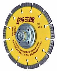 ツボ万 与三郎ネジ付125 M10 YB-105B(M10) 125mm コード11065 サイズ125x2.2x7xM10ネジ 硬質物用コーナーカッター スリットタイプ 乾式