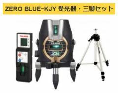 タジマ レーザー墨出器 ZEROB-KJYSET 受光器・三脚セット ZERO BLUE-KJY 本体製品重量約1030g KJY 矩十字・横 TJMデザイン ポイントUP期