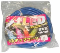 フジマック 光るタップコード 10m HE-1510-B ブルー 15A VCT1.25 2芯 LED ソフトタイプ&スケルトン4つ口コンセント HE-1510B 延長コード