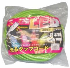 フジマック 光るタップコード 10m HE-1510-G グリーン 15A VCT1.25 2芯 LED ソフトタイプ&スケルトン4つ口コンセント HE-1510G 延長コー