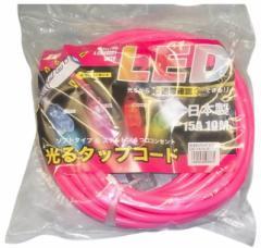 フジマック 光るタップコード 10m HE-1510-P ピンク 15A VCT1.25 2芯 LED ソフトタイプ&スケルトン4つ口コンセント HE-1510P 延長コード