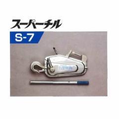 送料無料【本宏製作所】スーパーチル S-7 9mmx20mワイヤー付 HONKO