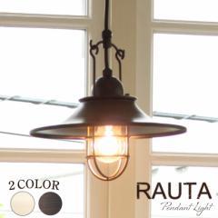 ペンダントライト ANBK VWH 天井 天井照明 照明 電気 ライト 1灯 ダイニング 玄関 トイレ 階段 廊下 洗面所 カウンター カフェ RAUTA ラ