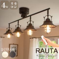 4灯 シーリングライト ANBK VWH 天井 天井照明 おしゃれ 照明 電気 リモコン ライト LED リビング ダイニング 寝室 カフェ 明るい インテ