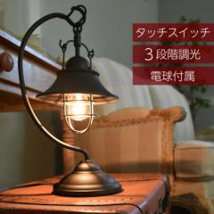 テーブルライト ライト おしゃれ 照明 電気 寝室 玄関 トイレ 階段 廊下 洗面所 カウンター カフェ 明るい インテリア レトロ アンティー