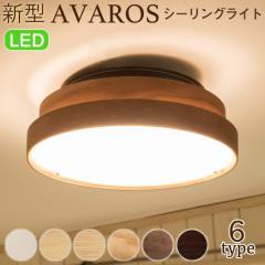シーリングライト led おしゃれ 電気 照明 8畳 10畳 6畳 LEDシーリングライト 木目 天然木 北欧 明るい 調光 調色 リビング Avaros アヴ