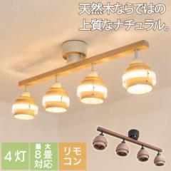 シーリングライト 4灯 バータイプ おしゃれ 天井 照明 電気 リビング ダイニング 寝室 明るい 6畳 8畳 LED 北欧 ナチュラル Avaros アヴ