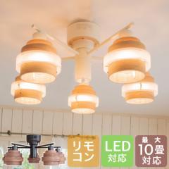 照明 電気 リビング おしゃれ 5灯 シーリングライト 天井 天井照明 ライト リビング ダイニング 寝室 カフェ 木 ウッド  10畳 インテリア