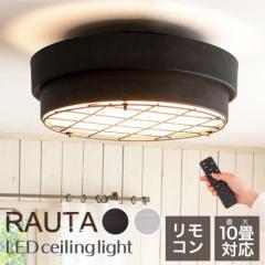 シーリングライト led おしゃれ 照明 電気 8畳 10畳 6畳 LEDシーリングライト ブラック レトロ カフェ アイアン メタル 調光 調色 RAUTA