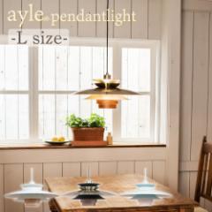 ペンダントライト 1灯 【Lサイズ】 ライト おしゃれ 照明器具 照明 電気 玄関 トイレ 北欧 スチール 軽い ペンダントランプ かわいい 新