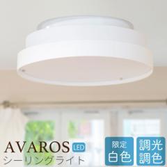 シーリングライト led おしゃれ 照明 電気 8畳 10畳 6畳 LEDシーリングライト ホワイト 白色 天然木 和 明るい 調光 調色 リビング Avaro