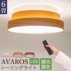 シーリングライト led おしゃれ 電気 照明 6畳 LEDシーリングライト 木目 天然木 北欧 明るい リモコン 調光 調色 リビング 寝室 和室 子