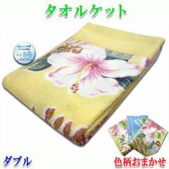タオルケット ◆綿100% 丸洗いOK ダブルサイズ 180×200cm 肌掛け布団のかわりに… 色柄おまかせ (m11334)