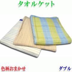 タオルケット ◆綿100% 丸洗いOK ダブルサイズ 180×200cm 肌掛け布団のかわりに… 色柄おまかせ (m11484)