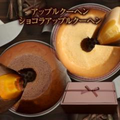 【3種類の味の組み合わせから!】お返し アップルクーヘンと「ショコラ」アップルクーヘンのセット (沖縄は送料として1,000円いただきま