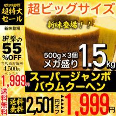 500gに増量!5種の味から選べる!超ド級500gのスーパージャンボクーヘン(500g×3) 訳あり お取り寄せ お取り寄せスイーツ 令和