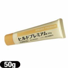 【乾燥肌用薬用クリーム】ヒルドプレミアム (HIRUDO PREMIUM) 50g - 乾燥による肌荒れやニキビ予防を効率的にケア。塗る部位を選ばず「顔