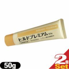 【ネコポス全国送料無料】【乾燥肌用薬用クリーム】ヒルドプレミアム (HIRUDO PREMIUM) 50g×2個セット - 乾燥による肌荒れやニキビ予防