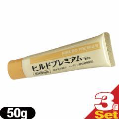 【ネコポス全国送料無料】【乾燥肌用薬用クリーム】ヒルドプレミアム (HIRUDO PREMIUM) 50g×3個セット - 乾燥による肌荒れやニキビ予防