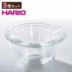 hario ハリオ(hario) ハリオ 日本製 耐熱ガラス製ボウル  耐熱ガラス製ボウル(3個セット) 耐熱ガラス ボウル 3個 耐熱ボウル セット 耐熱