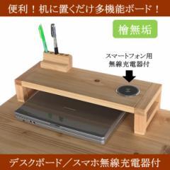 無線充電器 iPhone 置くだけ ワイヤレスチャージャー Qi チー 机上ラック リモートワーク テレワーク 収納棚 本棚 木製 ヒノキ 桧 日本製