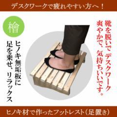 フットレスト 木製 NO.1 足置き オフィス デスクワーク 気持ち良い ストレス軽減 ヒノキ 桧 檜 リモートワーク テレワーク 日本製