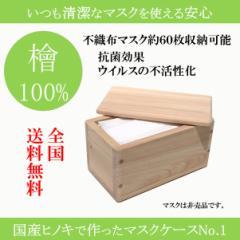 マスクケース 木製 NO.1 抗菌 不織布マスク 約60枚収納 ヒノキ 桧 檜 カビ ダニ ウイルス 繁殖抑制 衛生管理 清潔 安心 安全 日本製