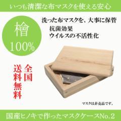 マスクケース 木製 NO.2 抗菌 布マスク 洗い替え保管 ヒノキ 桧 檜 カビ ダニ ウイルス 繁殖抑制 衛生管理 清潔 安心 安全 日本製