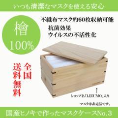 マスクケース 抗菌 箱型 木製 NO.3 不織布マスク 約60枚収納 ヒノキ 桧 檜 カビ ダニ ウイルス 繁殖抑制 衛生管理 清潔 安心 安全