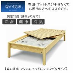スノコベッド ふとん用 シングル 森の寝床 炭入健康ベッドフレーム アッシュ ヘッドレス 日本製 除湿 消臭 送料開梱設置無料