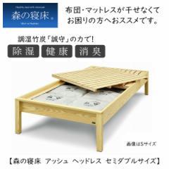 スノコベッド ふとん用 セミダブル 森の寝床 炭入健康ベッドフレーム アッシュ ヘッドレス 日本製 除湿 消臭 送料開梱設置無料