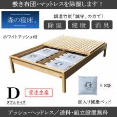 スノコベッド ふとん用 ダブル 森の寝床 炭入健康ベッドフレーム アッシュ ヘッドレス 日本製 除湿 消臭 送料開梱設置無料