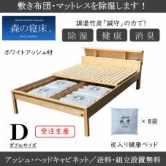スノコベッド ふとん用 ダブル 森の寝床 炭入健康ベッドフレーム アッシュ キャビネット 日本製 除湿 消臭 送料開梱設置無料