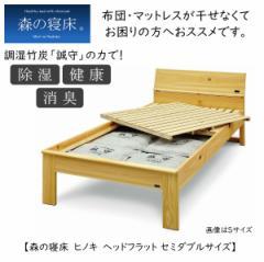 スノコベッド ふとん用 セミダブル 森の寝床 炭入健康ベッドフレーム ヒノキ フラット 国産ひのき 日本製 除湿 消臭 送料開梱設置無料