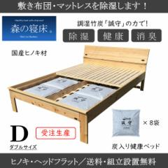 スノコベッド ふとん用 ダブル 森の寝床 炭入健康ベッドフレーム ヒノキ フラット 国産ひのき 日本製 除湿 消臭 送料開梱設置無料