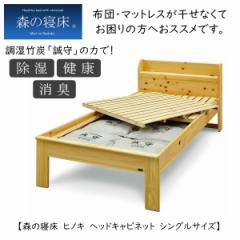 スノコベッド ふとん用 シングル 森の寝床 炭入健康ベッドフレーム ヒノキ キャビネット 国産ひのき 日本製 除湿 消臭 送料開梱設置無料