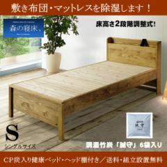 スノコベッド ふとん用 シングル 森の寝床 炭入健康ベッドフレーム CPヘッド棚付き 日本製 竹炭 除湿 消臭 送料開梱設置無料
