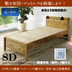 スノコベッド ふとん用 セミダブル 森の寝床 炭入健康ベッドフレーム CPヘッド棚付き 日本製 竹炭 除湿 消臭 送料開梱設置無料
