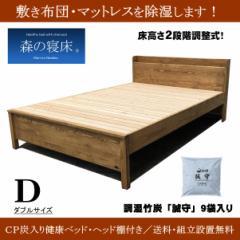 スノコベッド ふとん用 ダブル 森の寝床 炭入健康ベッドフレーム CPヘッド棚付き 日本製 竹炭 除湿 消臭 送料開梱設置無料