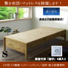 スノコベッド ふとん用 シングル 森の寝床 炭入健康ベッドフレーム CPヘッドレス 日本製 竹炭 除湿 消臭 送料開梱設置無料