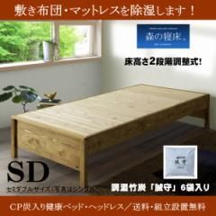 スノコベッド ふとん用 セミダブル 森の寝床 炭入健康ベッドフレーム CPヘッドレス 日本製 竹炭 除湿 消臭 送料開梱設置無料