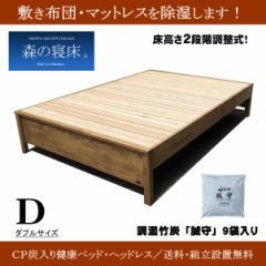 スノコベッド ふとん用 ダブル 森の寝床 炭入健康ベッドフレーム CPヘッドレス 日本製 竹炭 除湿 消臭 送料開梱設置無料