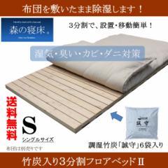 スノコベッド ふとん用 シングル 森の寝床 竹炭入り3分割フロアベッドII 日本製 湿気対策 炭 除湿 消臭 健康 片付け簡単 送料無料