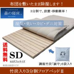 スノコベッド ふとん用 セミダブル 森の寝床 竹炭入り3分割フロアベッドII 日本製 湿気対策 炭 除湿 消臭 健康 片付け簡単 送料無料
