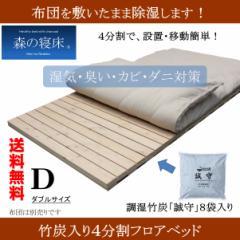 スノコベッド ふとん用 ダブル 森の寝床 竹炭入り4分割フロアベッドII 日本製 湿気対策 炭 除湿 消臭 健康 片付け簡単 送料無料