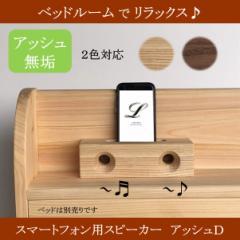 スマホスピーカー 木製 ホワイトアッシュ ダブル 置くだけ スマホスタンド 卓上 おしゃれ 高級 プレゼント 2カラー 国産 日本製