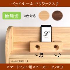 スマホスピーカー 木製 ヒノキ 桧 ダブル 置くだけ スマホスタンド 卓上 おしゃれ 高級 プレゼント 2カラー 国産 日本製