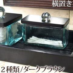 綿棒スタンド(ヨコ) フタ(ダークブラウン) ガラス    ホテルライク 高級感  バリ ケース 収納 おしゃれ リゾート バリ雑貨 インテリア