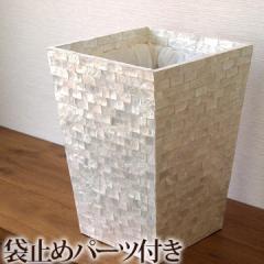 ダストボックス(シェル) 袋止めパーツ付き   おしゃれ ゴミ箱 袋 見えない 貝 バリ雑貨 インテリア ココバリ アジアン雑貨 バリ雑貨 ホテ